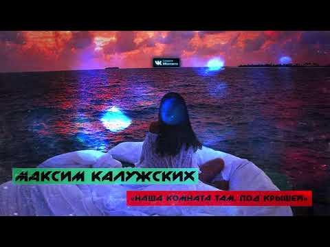 Максим Калужских - Наша комната там, под крышей.