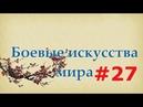 Боевые искусства мира. Выпуск 27. Крав-мага