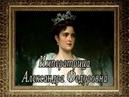 История Отечества в портретах. Императрица Александра Фёдоровна (документальный цикл В.С. Правдюка)