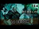 Diablo 3 №154 101 Великий Портал 2 Некроманта 14 сезон