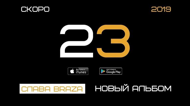 Слава Braza - 23