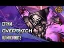 OVERWATCH игра от Blizzard. СТРИМ! Идём на алмазный рейтинг вместе с JetPOD90. Страдания, часть №12