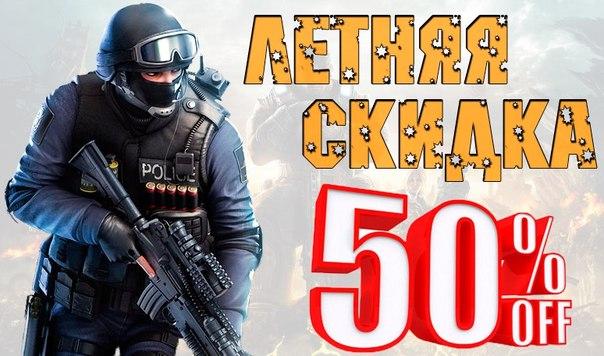 Летняя Скидка 50%