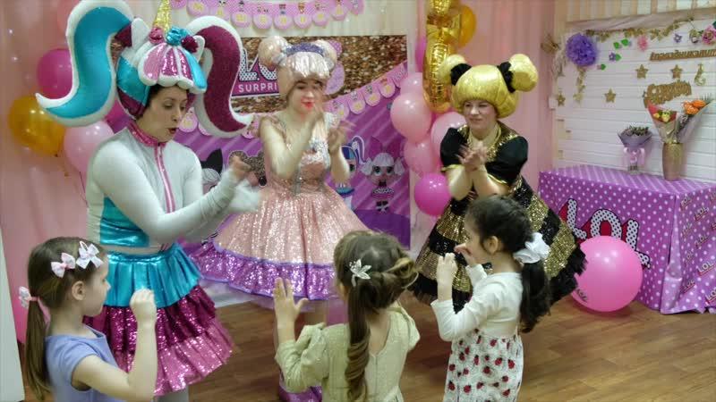 Детский праздник от агенства ЭЛИТА куклы LOL