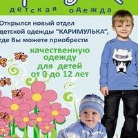 КаримулькаКрокидова