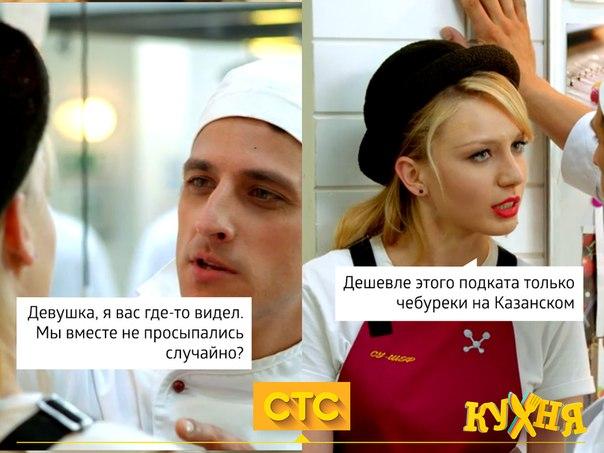 Катя беременна от макса кухня