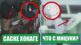 Саске Хокаге - Что с Мицуки? | Обзор 63 серии аниме Боруто