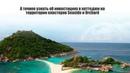 Второе гражданство Гренады за инвестиции в коттеджи Seaside и Orchard на курорте Levera Beach Resort