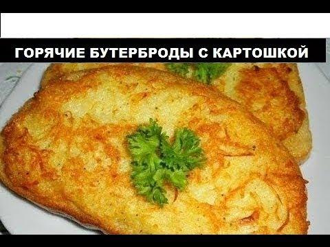Горячие бутерброды с картошкой Что приготовить когда пусто в холодильнике