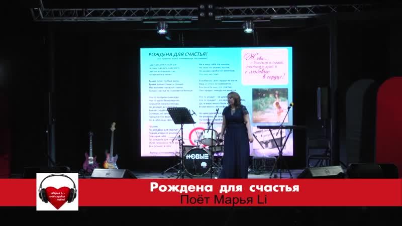 Рождена для счастья - Марья Li (авторская песня М.Li)