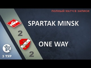 3 тур. ХФЛ-11. Spartak Minsk - One Way