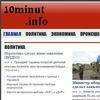 10minut.Info