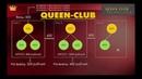 вход 500 выход 9 700 РУБЛЕЙ многократно Queen Club полный обзор маркетинга