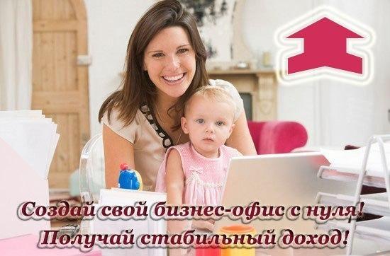 Работа дома через интернет форум