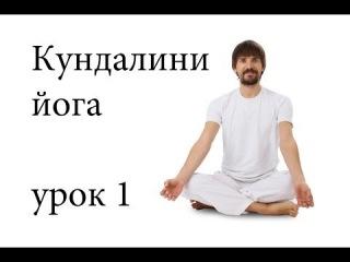 Кундалини йога. Крия для лучшего кровообращения в ногах. Занятие 1. Алексей Меркулов. Канал ЖИВИ!