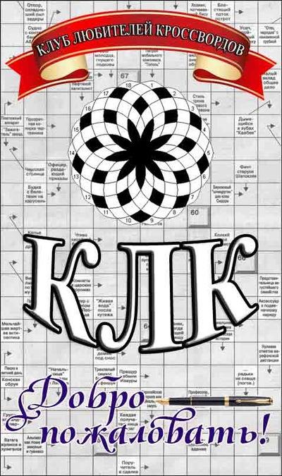 Клуб любителей кроссвордов (КЛК) | ВКонтакте