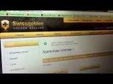 SWISSGOLDEN разоблачение золотого бизнеса #GoldSharkS. Выпуск 1.
