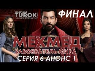Мехмед Завоеватель мира 6 серия Анонс 1 turok1990 озвучка турок1990