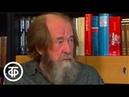 Встреча с Солженицыным (1994)