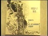 Фрагмент фильма Андрей Вох - о Русском Роке и Живописи