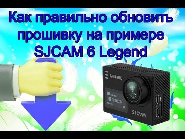 Как обновить прошивку экшен-камеры. SJCAM 6 Legend.