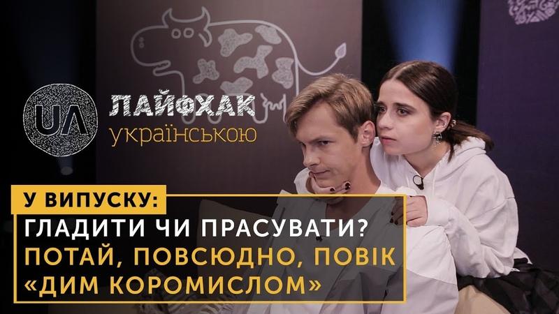 Лайфхак українською. Гладити чи прасувати