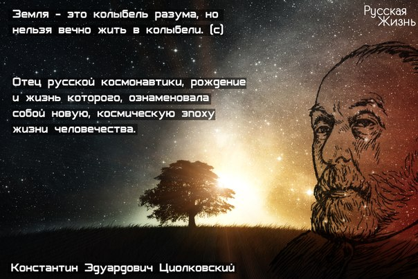 the theories of life outside earth by konstantin eduardovich tsiolkovsky Chemistry horror or mystery honoured his life and work with the first ever chemical landmark plaque outside europe konstantin eduardovich tsiolkovsky.
