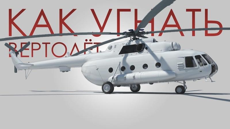 Как угнать вертолёт. Запуск двигателей Ми-8т (подробная инструкция)