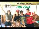 Выездной языковой лагерь Alfa camp 2018