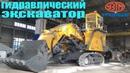 Уралмашзавод построил 300 тонный гидравлический экскаватор УГЭ-300
