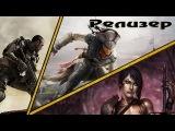 Релизёр - График выхода Игр - Ноябрь - Выпуск 8 (Обзор? Dragon Age, Call of Duty, Assassin's Creed)