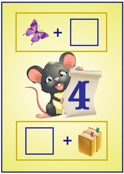 Состав числа. Дидактическая игра В данной игре ребенку нужно найти неизвестное число и в пустой квадратик положить соответствующую картинку с нужным количеством предметов или написать правильную