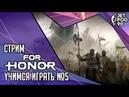 FOR HONOR игра от Ubisoft СТРИМ Учимся играть вместе с JetPOD90 день №5