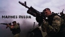 Морская пехота ВМФ России Marines Russia