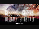Северное сияние-2: Ведьмины куклы HD [1080p,Фильм,2019,Детектив,Мистика,Драма]