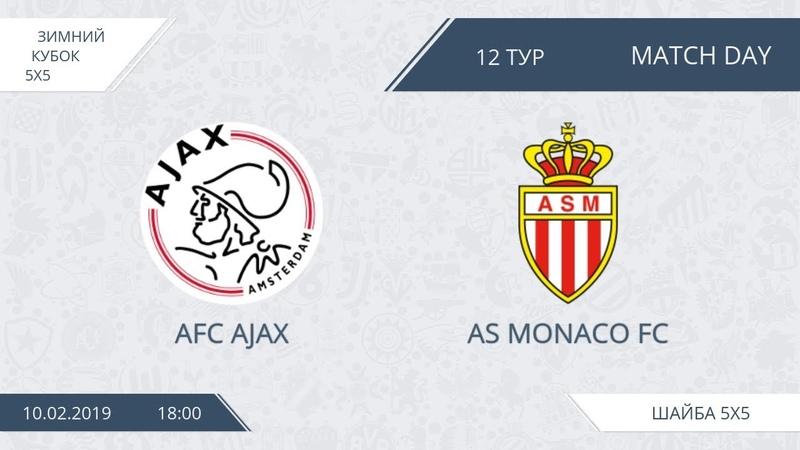 AFC Ajax 8:9 AS Monaco FC, 12 тур