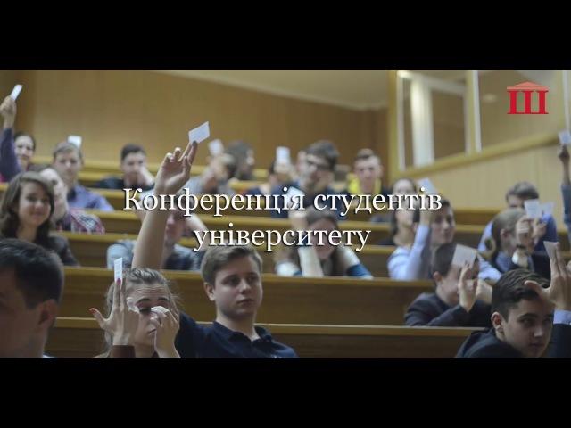 Ш ТБ Студпарламент КНУ Конференція студентів університету