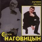 Сергей Наговицын альбом Лучшие Песни (Цифровой Ремастеринг)