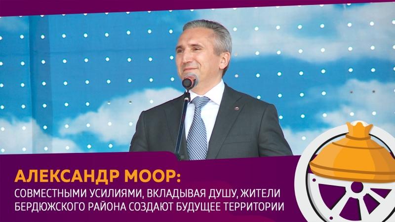 Александр Моор: совместными усилиями жители Бердюжского района создают будущее территории