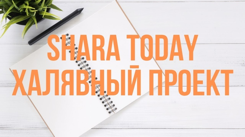 Shara Today/Заработок без вложений