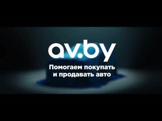 История вместе с av.by
