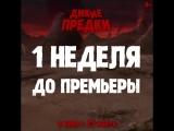 ДИКИЕ ПРЕДКИ   1 неделя   В кино с 22 марта