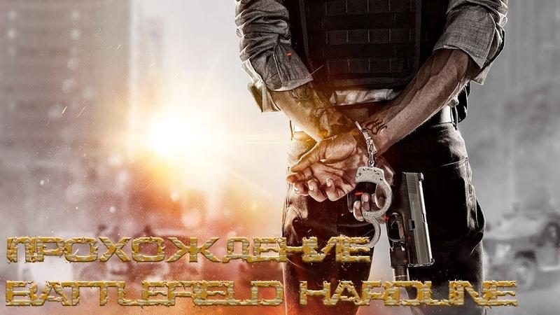 Прохождение Battlefield Hardline Stream 1