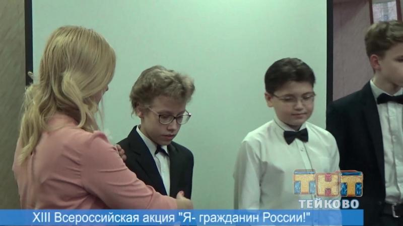 Юные граждане с передовыми идеями: Всероссийская акция Я - гражданин России!
