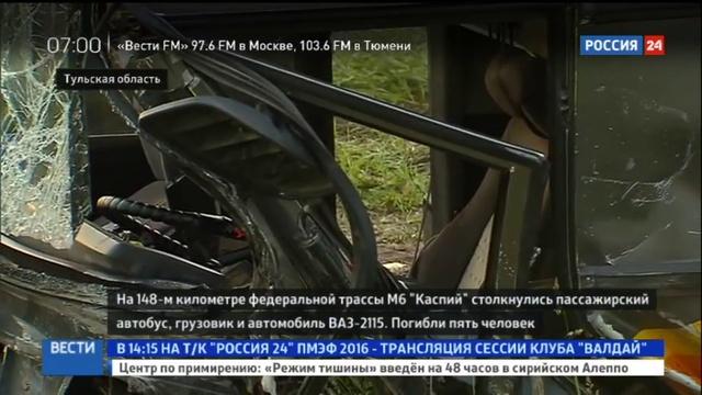 Новости на Россия 24 • Под Тулой пассажирский автобус столкнулся с двумя машинами, погибли 5 человек
