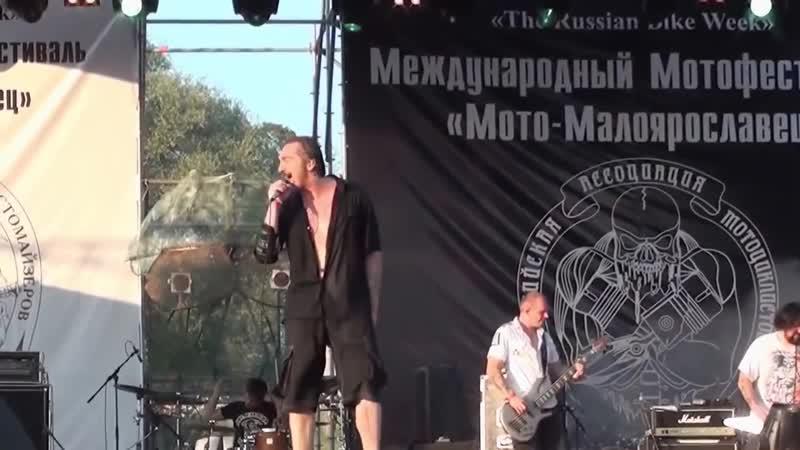 Король и Шут - Проклятый старый дом (Мото-Малоярославец 2013)