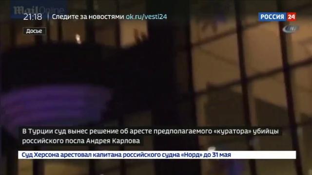 Новости на Россия 24 • В Турции арестован куратор убийцы российского посла