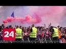 Эмоции через край: в Париже народные гулянья пeреросли в столкновения с полицией - Россия 24