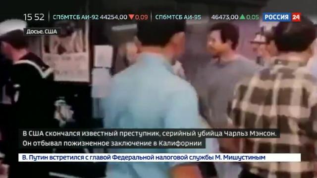 Новости на Россия 24 • В США им пугали детей самый известный в мире убийца умер без раскаяния