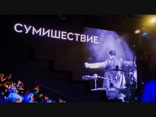 Я. Сумишевский и Л. Попова